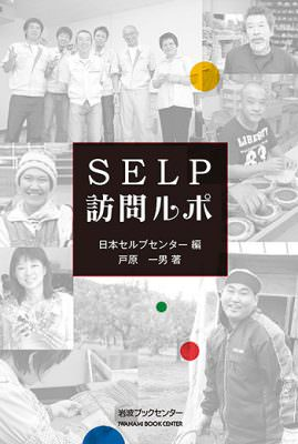 SELP訪問ルポ1・2|戸原一男/著
