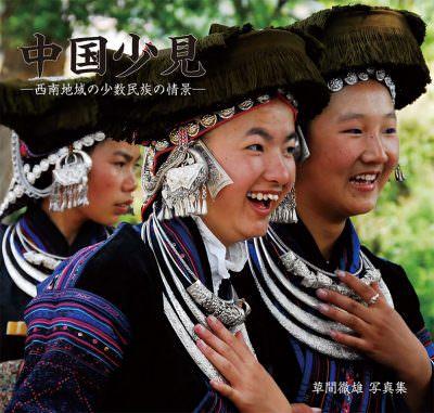 写真集「中国少見」|草間徹雄/著