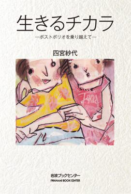 生きるチカラ|四宮紗代/著