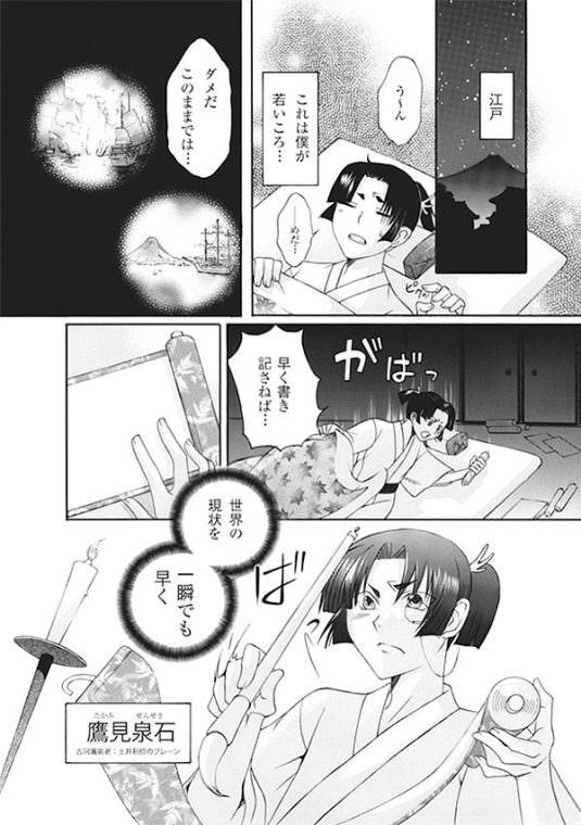 鷹見泉石ガイドブックとしての漫画に挑戦