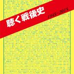 戦後70年の日本の歴史を、歌謡曲で振り返る「聴く戦後史」の作者、川口時弘さんに聞く