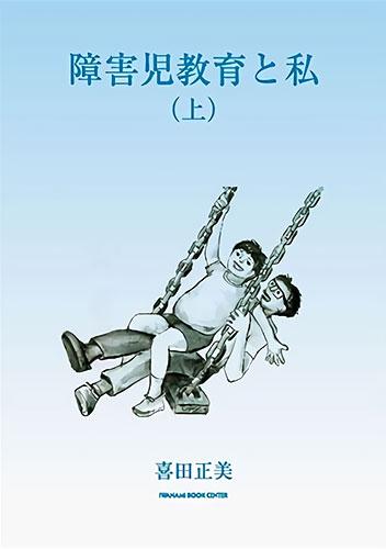 障害児教育と私(上・下)|喜田正美/著