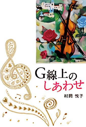 G線上のしあわせ|村岡悦子/著
