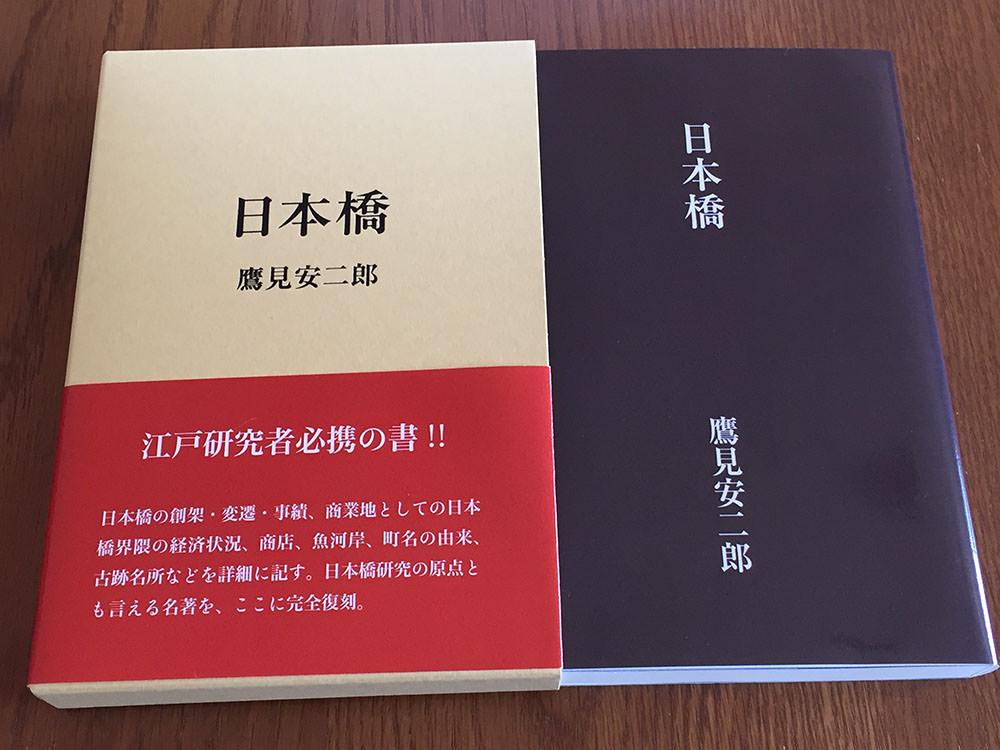 日本橋の書籍