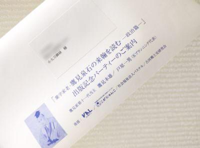 パーティの封筒