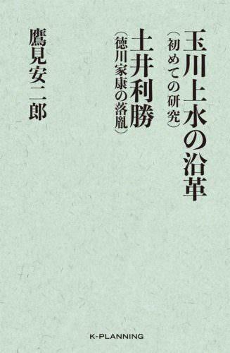 土井利勝の本の写真