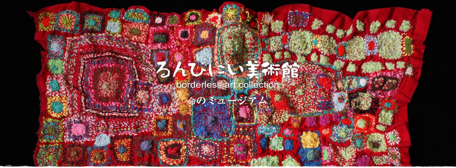 るんびにい美術館サイトの画像