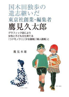 鷹見久太郎の本の画像