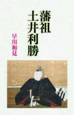 藩祖・土井利勝の写真